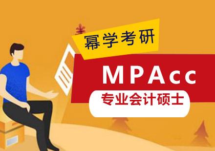 重慶MPAcc培訓-專業會計碩士「MPAcc」培訓課程