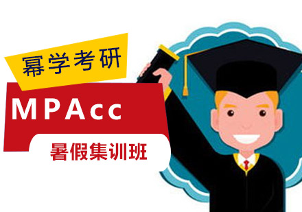 重慶MPAcc培訓-MPAcc暑假集訓班