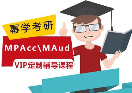 重慶MPAcc培訓-MPAcc\MAudVIP定制輔導課程