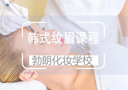 青島半永久培訓-韓式紋眉課程