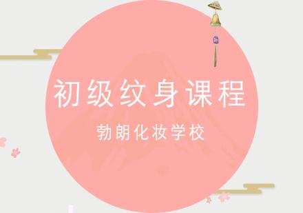 青島半永久培訓-初級紋身課程