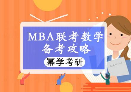 MBA聯考數學備考攻略