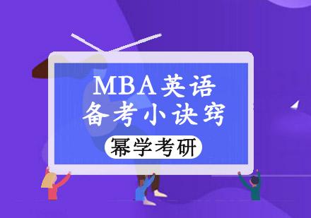 MBA英語備考小訣竅幫你輕松拿高分