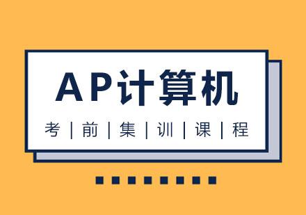 西安AP培訓-AP計算機課程