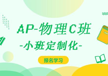 西安GMAT培訓-AP-物理C課程
