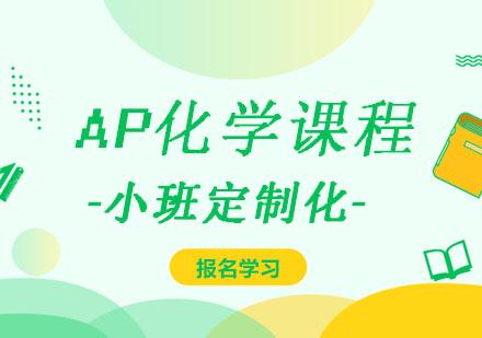 西安AP培訓-AP化學課程