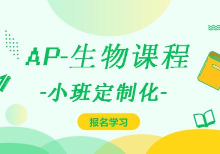 西安AP培訓-AP-生物課程