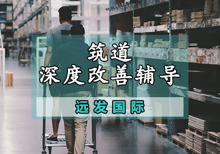 天津精益生產培訓-筑道深度改善輔導