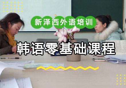韓語零基礎培訓課程