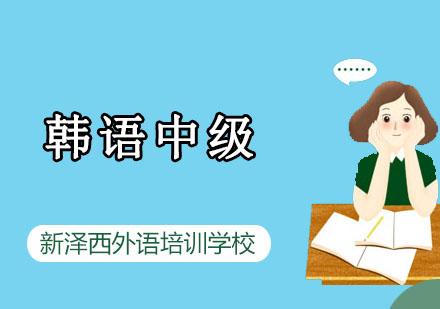 韓語中級直通培訓課程
