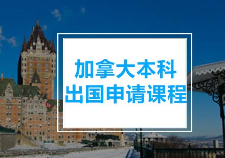 青島加拿大留學培訓-加拿大本科申請課程