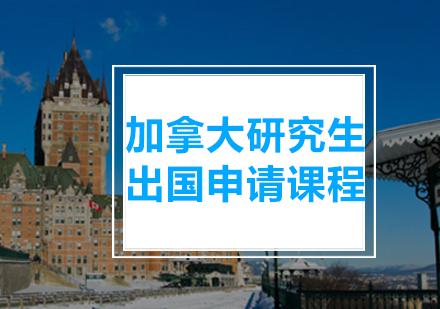 青島加拿大留學培訓-加拿大研究生課程