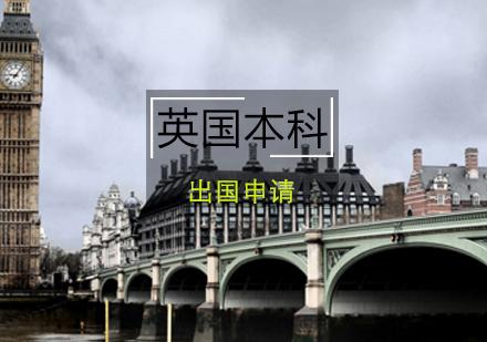 青島英國留學培訓-英國本科課程