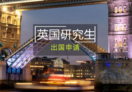 青島英國留學培訓-英國研究生課程