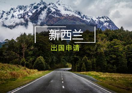 青島澳洲留學培訓-新西蘭留學課程