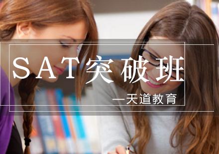 青島SAT培訓-青島SAT技巧突破課程
