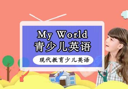 MyWorld青少兒英語培訓課程