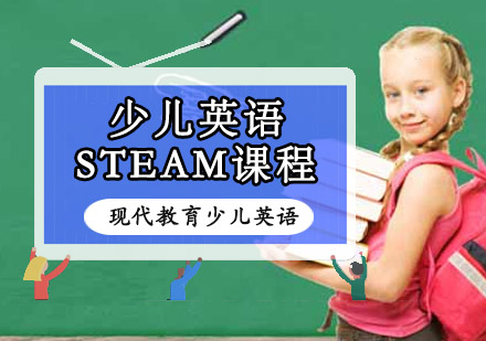 少兒英語STEAM課程
