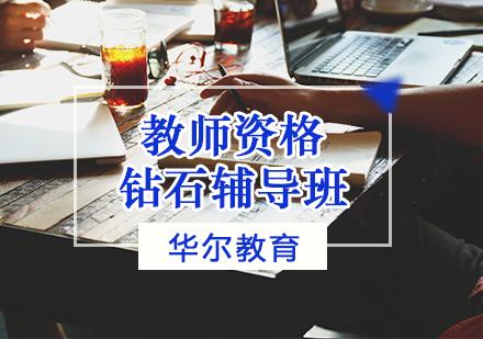 天津教師資格證培訓-教師資格鉆石輔導班