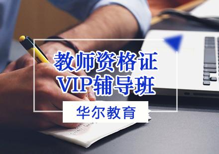 天津教師資格證培訓-教師資格證VIP輔導班