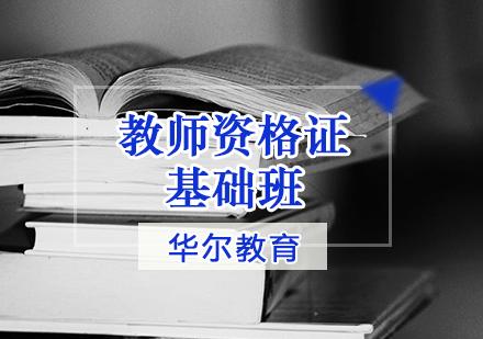 天津教師資格證培訓-教師資格證基礎班