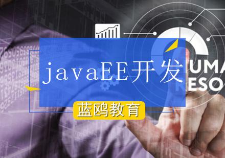 北京JAVA培訓-javaEE開發培訓班
