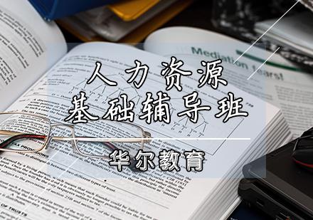 天津人力資源管理師培訓-人力資源基礎輔導班