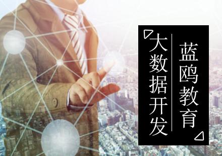 北京大數據培訓-大數據開發工程師