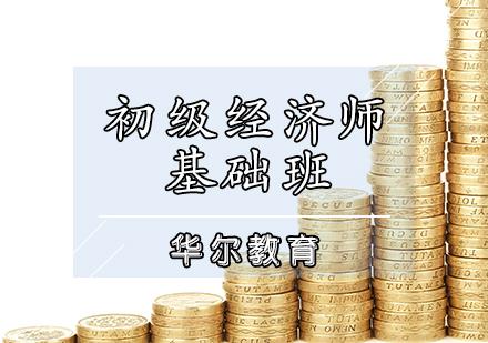 天津經濟師培訓-初級經濟師基礎班