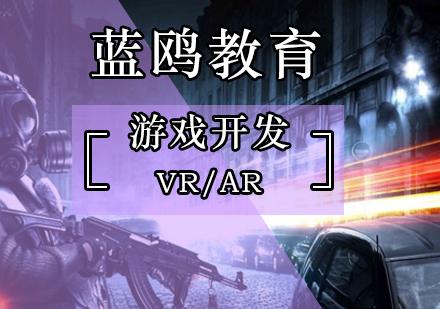 北京游戲開發培訓-VR/AR/游戲開發