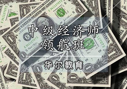 天津經濟師培訓-中級經濟師領航班