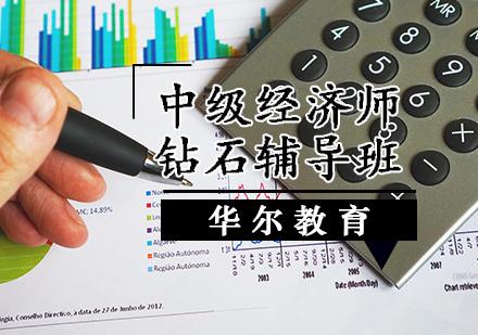 天津經濟師培訓-中級經濟師鉆石輔導班