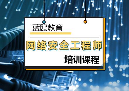 北京網絡工程培訓-網絡安全工程師培訓