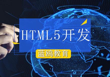 北京HTML5培訓-HTML5權棧開發