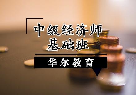 天津經濟師培訓-中級經濟師基礎班