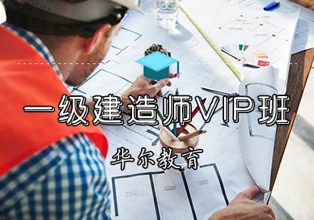 天津建造師培訓-一級建造師VIP班