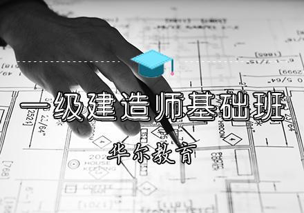 天津建造師培訓-一級建造師基礎班