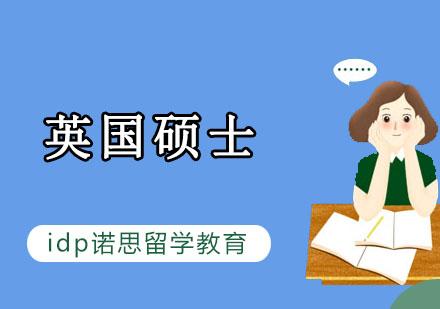 重慶英國留學培訓-英國碩士留學課程