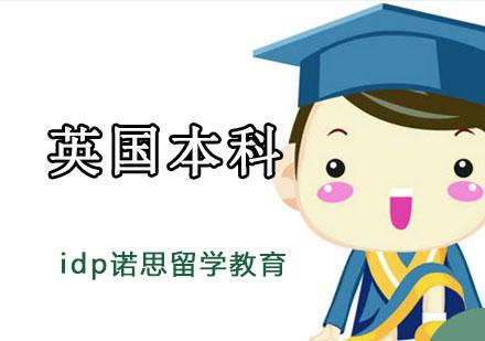 重慶英國留學培訓-英國本科留學課程