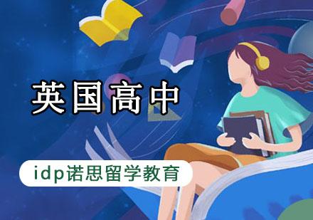 重慶英國留學培訓-英國高中留學課程