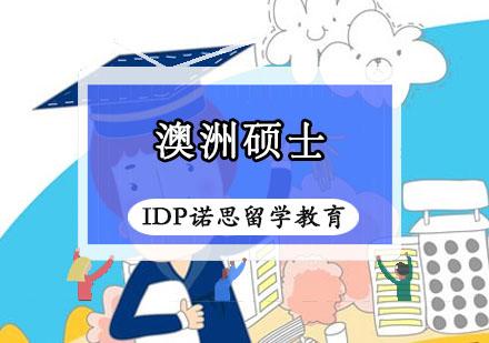 重慶澳洲留學培訓-澳洲碩士留學課程