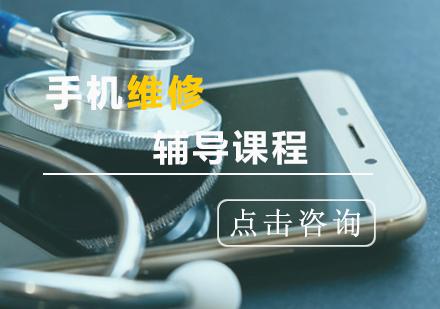 青島維修培訓-手機維修課程