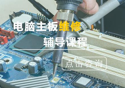青島維修培訓-主板維修課程