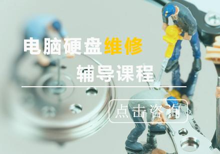 青島維修培訓-硬盤維修與數據恢復課程
