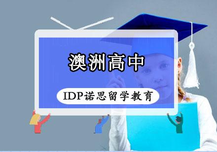 重慶澳洲留學培訓-澳洲高中留學課程