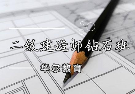 天津建造師培訓-二級建造師鉆石班
