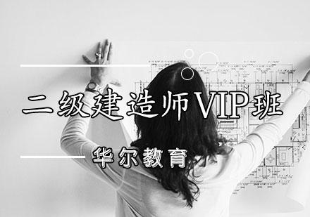 天津建造師培訓-二級建造師VIP班