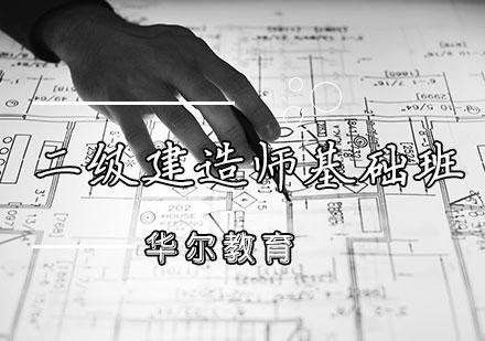 天津建造師培訓-二級建造師基礎班