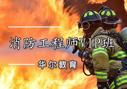 天津消防工程師培訓-消防工程師VIP班