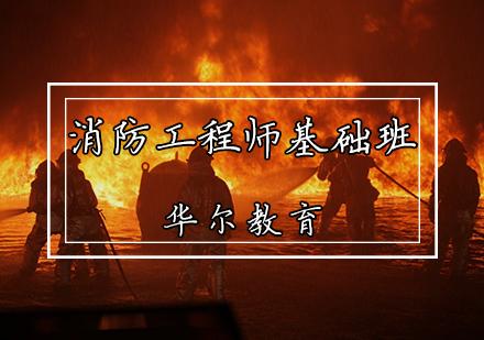 天津消防工程師培訓-消防工程師基礎班